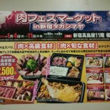 肉割烹 喰心☆肉フェ…