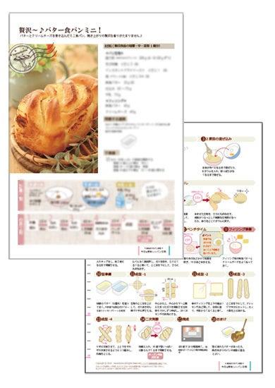 横浜おうちパン教室レシピ