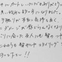 お客様の声「横浜市 …