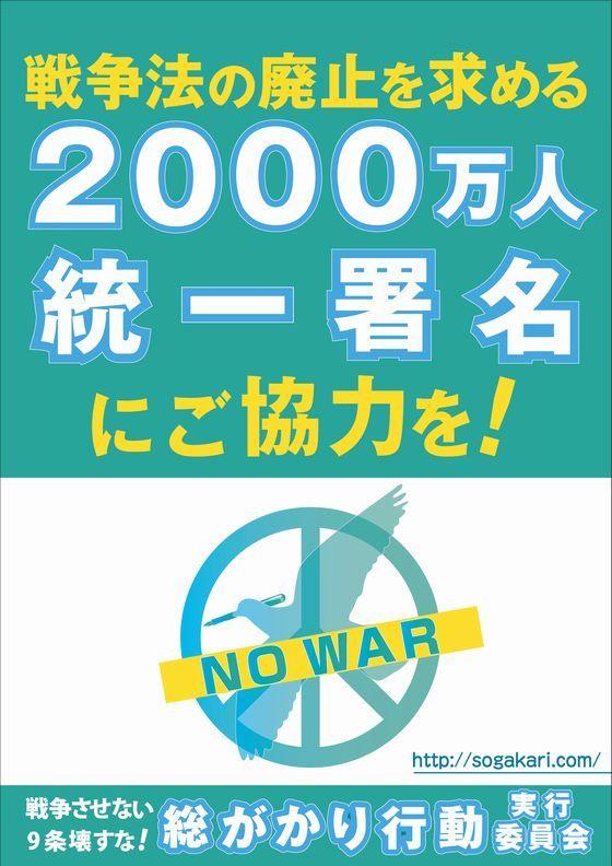 総がかり行動2000万人署名ポスター