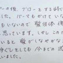 お客様の声「鎌倉市 …