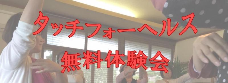 TFH体験会バナー