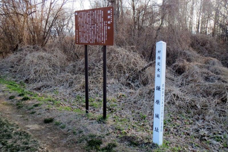 鎌原城⑩城址標柱と説明板