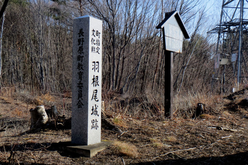 羽根尾城⑤城址碑と説明板
