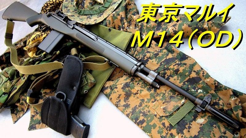 マルイM14G&Pタクティカルスコープマウント