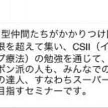 第8回CSIIユーザ…