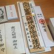恒例の寒川神社参拝へ