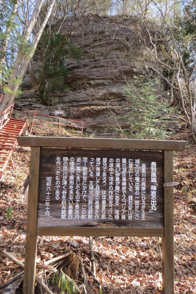 長野原城⑧箱岩の出丸