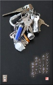 フォト短歌「鍵」