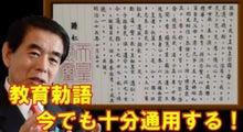 下村博文前文部科学大臣