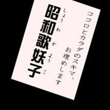 5月31日(火)【本…