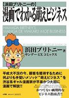 浜田ブリトニーの漫画でわかる萌えビジネス(1)