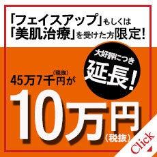 美肌治療(45万7千円)が10万円で受けられる!