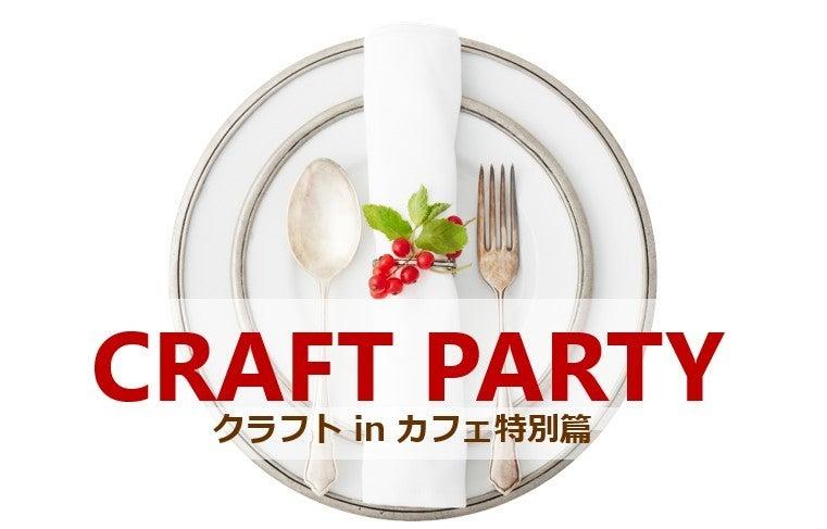クラフトパーティー