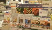 沖縄スーパーフード取扱店舗