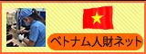 ベトナム人財ネット