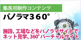 FMパノラマ360