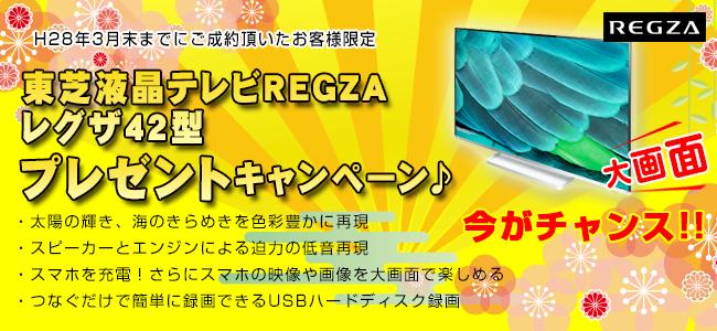 東芝液晶テレビREGZAレグザ プレゼントキャンペーン