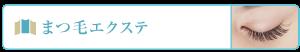 岡山_Premage_まつげエクステ