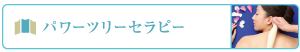 岡山_Premage_パワーツリーセラピー
