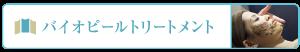 岡山_Premage_バイオピールトリートメント