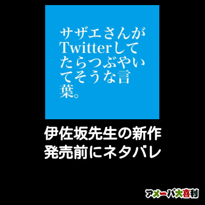 伊佐坂先生の新作 発売前にネタバレ