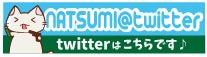 natsumi_twitter_1