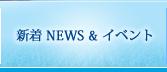 新着 NEWS & イベント