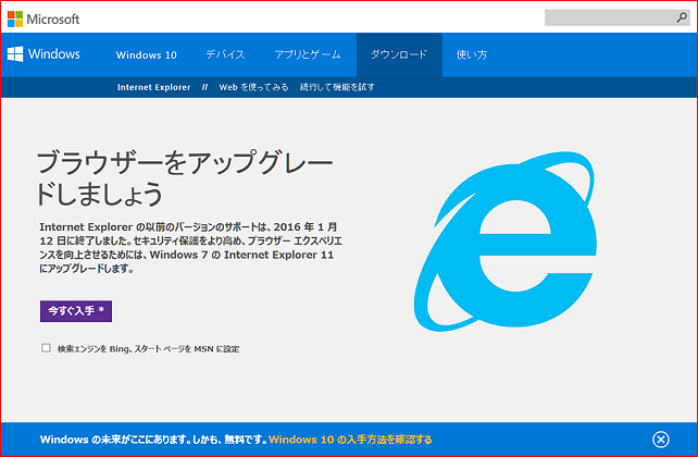 Internet Explorerサポート終了