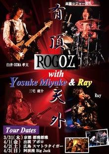 ROGOZ with Yosuke Miyake & Ray