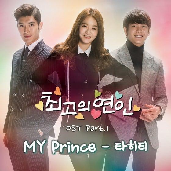 韓国ドラマ、最高の恋人