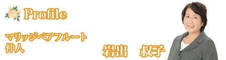 東京(立川・八王子・町田)の結婚相談室『マリッジベアフルート』 - プロフィール
