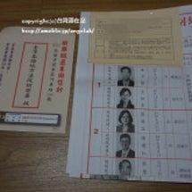 台湾 明日は大統領選…