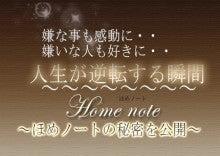 homenote2