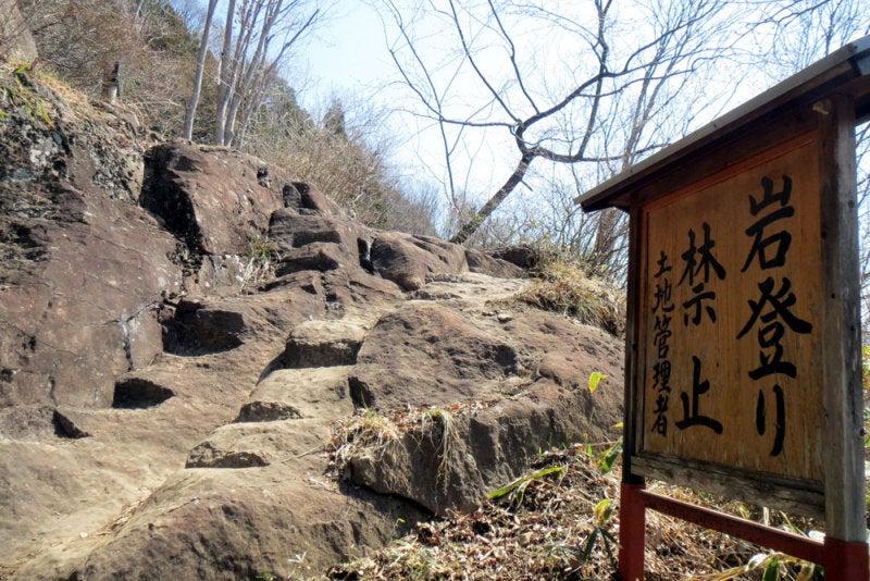崇山城⑥岩登り禁止