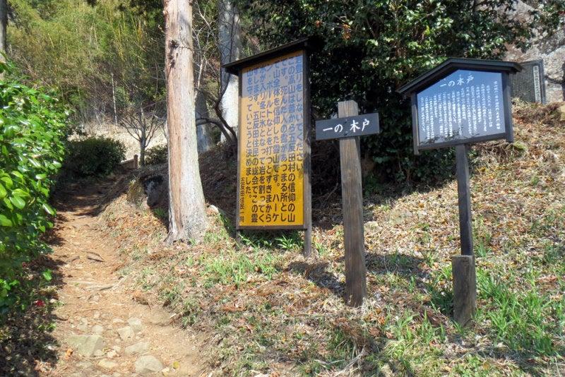 崇山城④表登山道の入口