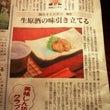 西日本新聞に掲載され…