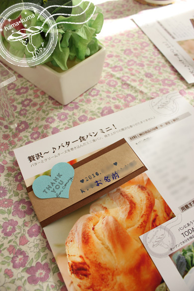 横浜おうちパン教室席札