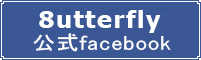 8utterfly公式facebook