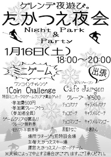 たかつえ_160116夜会②