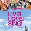 映画「LIVE!LO…