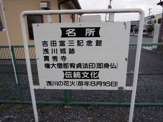 g0117b/水郡線・磐城浅川駅
