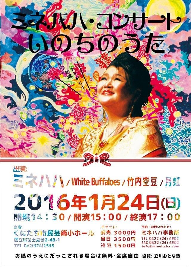 ミネハハ コンサート「いのちのうた」