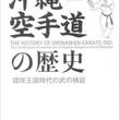 日本国の現状と、琉球…
