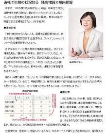 中日新聞取材記事