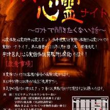 1月イベント出演情報