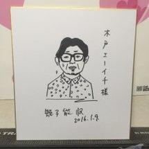 蛭子さんに似顔絵書い…