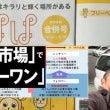 戦わない経営◆福岡セ…