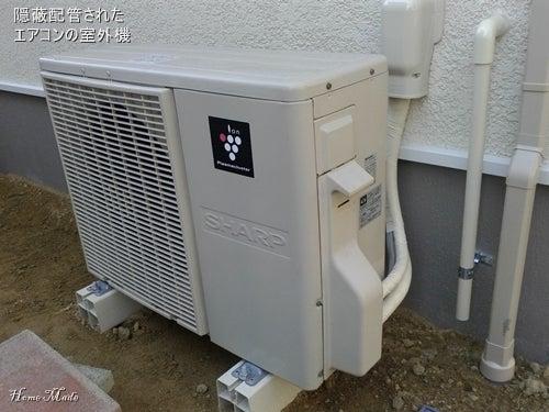 隠蔽配管のエアコン室外機