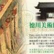 徳川美術館;蓬左文庫…
